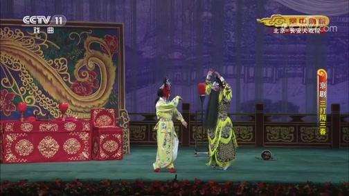 《CCTV空中剧院》 20200116 京剧《三打陶三春》 2/2