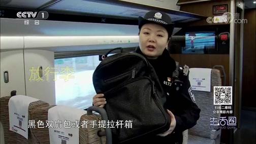 [生活圈]铁警小杨话春运 车上的那些事儿