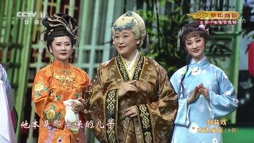 [CCTV空中剧院]豫剧《穆桂英挂帅》 表演:许娣