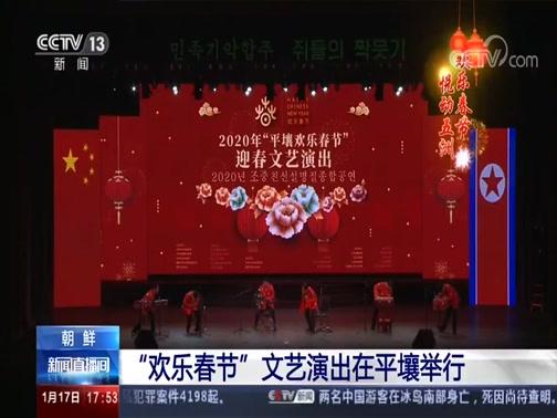 """[新闻直播间]朝鲜 """"欢乐春节""""文艺演出在平壤举行"""