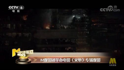 [中国电影报道]M观影团举办电影《灭绝》专场观影