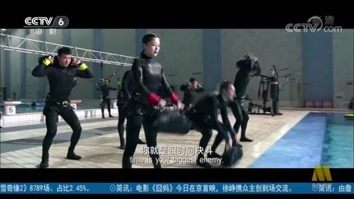 [中国电影报道]《紧急救援》举办观影会 赢得观众一致好评