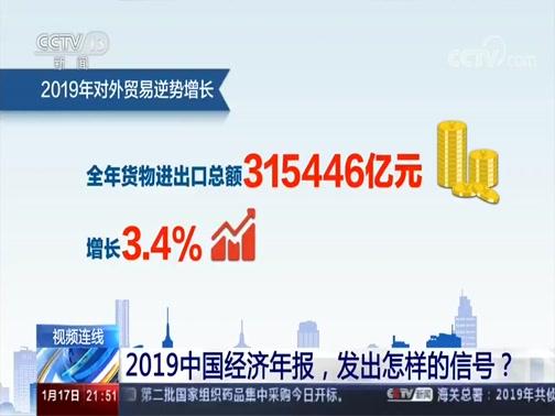 《新闻1+1》 20200117 2019中国经济年报,发出怎样的信号?