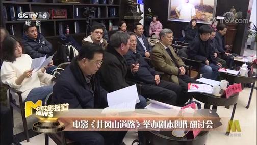 [中国电影报道]电影《井冈山道路》举办剧本创作研讨会