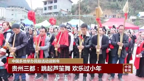[中国新闻]中国多地举办民俗活动迎新年