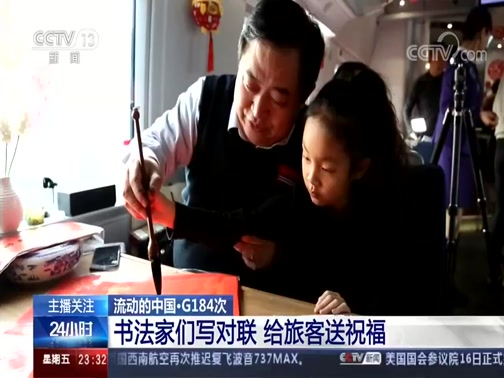 [24小时]流动的中国·G184次 书法家们写对联 给旅客送祝福