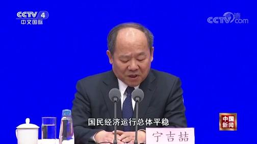 [中国新闻]国家统计局:2019年国内生产总值增长6.1%
