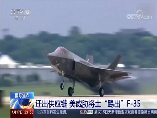 """[24小时]迁出供应链 美威胁将土""""踢出""""F-35"""