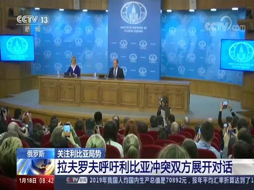 [朝闻天下]俄罗斯 关注利比亚局势 拉夫罗夫呼吁利比亚冲突双方展开对话