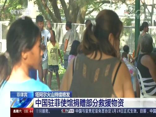 [朝闻天下]菲律宾 塔阿尔火山持续喷发 中国驻菲使馆捐赠部分救援物资