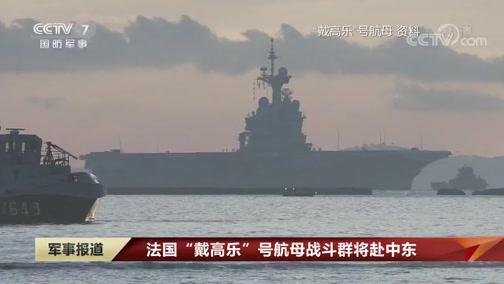 """[军事报道]法国""""戴高乐""""号航母战斗群将赴中东"""