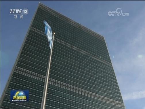 [视频]俄代外长:俄中外交协调对稳定世界局势产生重要影响