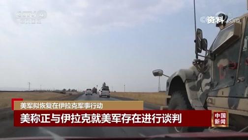 《中国新闻》 20200118 00:00