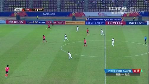 [国际足球]U23亚锦赛1/4决赛:韩国VS约旦 完整赛事
