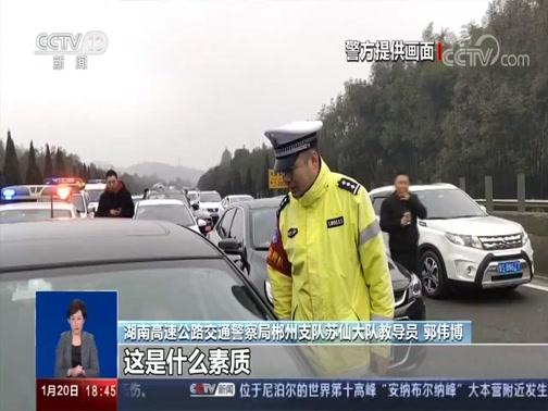 [共同关注]新闻现场·湖南郴州 救护车被堵应急车道 多车被罚