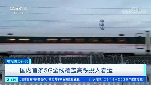 [央视财经评论]国内首条5G全线覆盖高铁投入春运