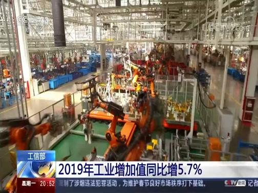 [东方时空]工信部 2019年工业增加值同比增5.7%