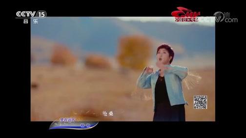 [中国音乐电视]歌曲《梦在远方》 演唱:格格