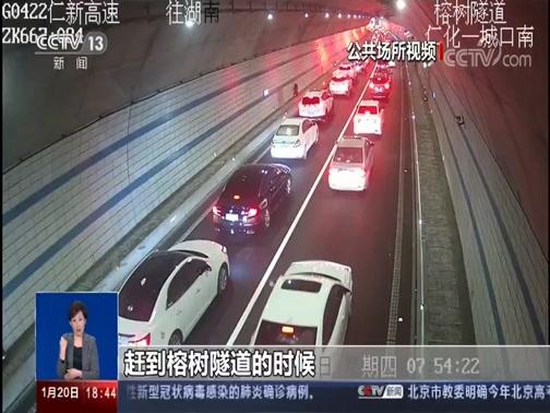 [共同关注]新闻现场·广东韶关 隧道内发生事故 车辆45°让出生命通道