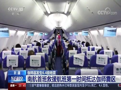 [东方时空]新疆 伽师县发生6.4级地震 南航首班救援航班第一时间抵达伽师震区