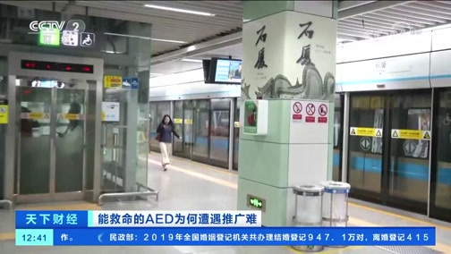 [天下财经]能救命的AED为何遭遇推广难 地铁内乘客心脏骤停 AED成功救治