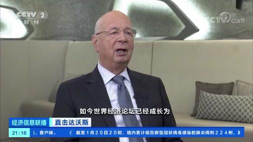[经济信息联播]直击达沃斯 施瓦布:我欣赏中国勇于担当的领导力