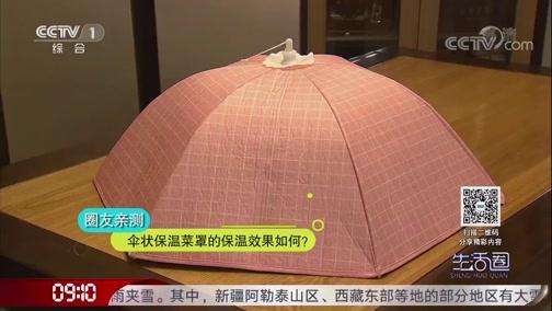 [生活圈]圈友亲测 伞状保温菜罩的使用方式