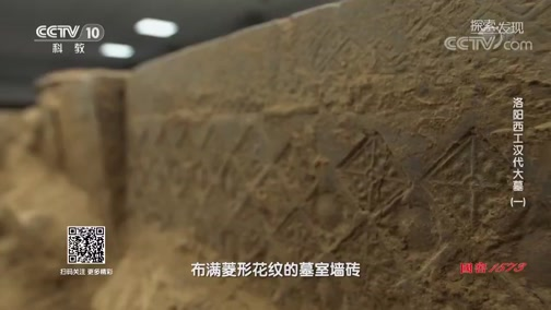 [探索·发现]布满菱形花纹的墓室墙砖成了断代的关键