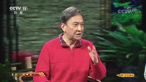 《CCTV空中剧院》 20200122 京剧《锁麟囊》(访谈)