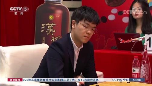 """[棋牌]""""贺岁杯""""柯洁轻取芝野虎丸获决赛权"""