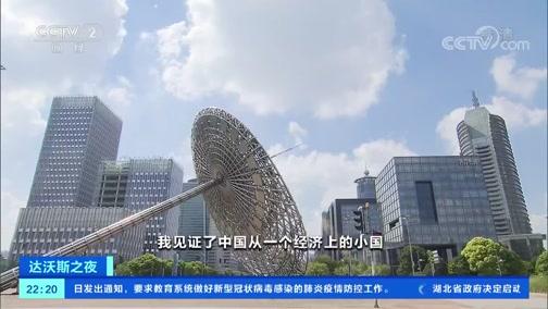 [达沃斯之夜]施瓦布:中国在持续对世界经济做贡献