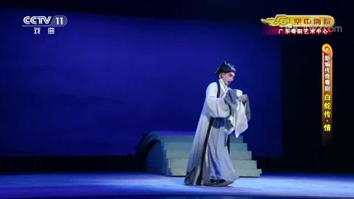 《CCTV空中剧院》 20200122 新编传奇粤剧《白蛇传·情》