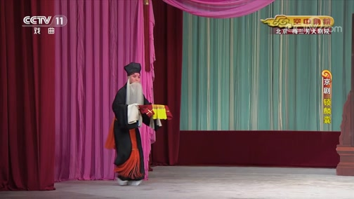 [CCTV空中剧院]京剧《锁麟囊》 第一场