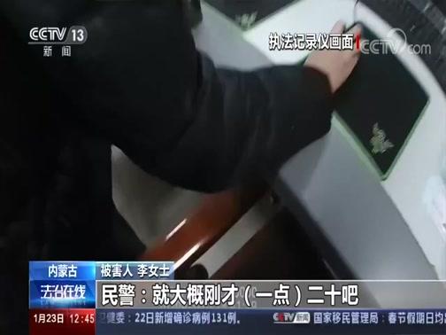 [法治在线]法治故事 警惕回家路上的黑手 火车站盗窃手机 扔到安检仪下躲避侦查