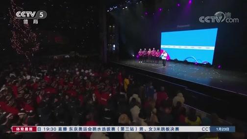 [冰雪]第三届冬季青年奥林匹克运动会闭幕