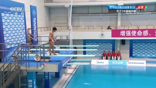 [游泳]东京奥运会跳水选拔赛 男子3米板决赛