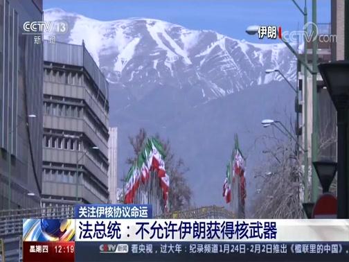 [新闻30分]关注伊核协议命运 伊朗总统:不主动寻求发展核武器