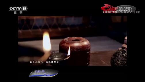 《中国音乐电视》 20200123