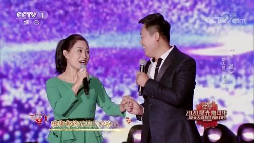 [星光大道]歌曲《水晶》 演唱:刘大成 王敏