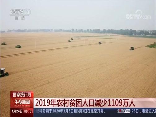 [午夜新闻]国家统计局 2019年农村贫困人口减少1109万人