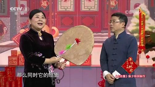 """[生活圈]四川·甘肃""""丰收宴""""庆脱贫"""