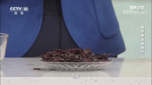 《健康之路》 20200124 敬老孝亲有良方(一)
