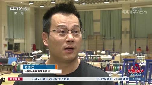 [举重]过节不放松 中国举重队备战奥运会