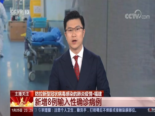 [24小时]防控新型冠状病毒感染的肺炎疫情·福建 新增8例输入性确诊病例