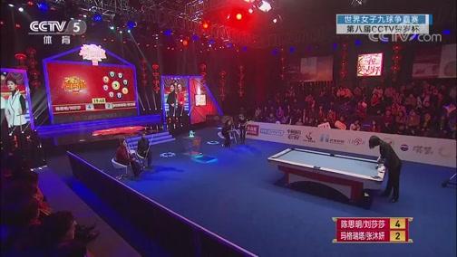 [台球]贺岁杯世界女子九球争霸赛 第二比赛日  2