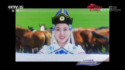 [中国音乐电视]歌曲《心中的歌唱》 演唱:肖洋