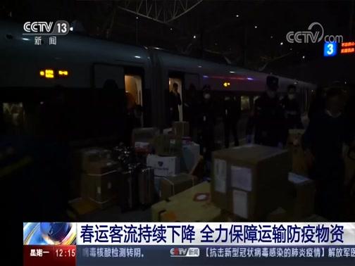 [新闻30分]春运客流持续下降 全力保障运输防疫物资