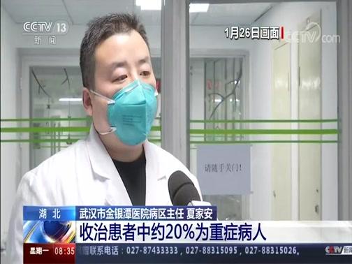 [朝闻天下]湖北 探访武汉市金银潭医院 目前423名新型肺炎患者正在院接受救治
