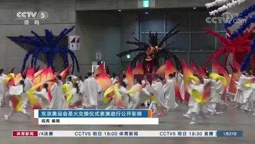 [综合]东京奥运会圣火交接仪式表演进行公开彩排