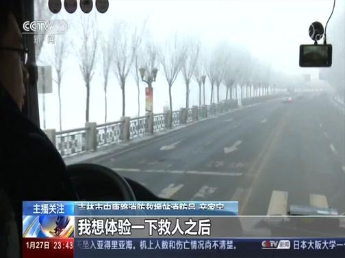 [24小时]春节假期我在岗 零下30℃的坚守 只为万家平安